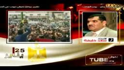 النائب الإخوانى السابق أ/ سعد خليفة وتعليقه على مقتل إثنين من المواطنين فى السويس أثناء المظاهرات .. 25 يناير