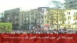 عمرو واكد في «يوم الغضب»: التغيير قادم