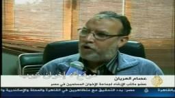 د/ عصام العريان عضو مكتب الإرشاد يتقدم ببلاغ للنائب العام للإفراج عن المعتقلين فى يوم الغضب