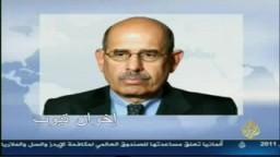 الدكتور محمد البرادعى يصرح بأنه سيشارك فى جمعة الغضب 28 يناير