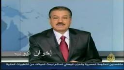 د/ عصام العريان عضو مكتب الإرشاد : المظاهرات لن تتوقف حتى يستجيب النظام لمطالب الشعب