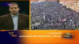 المظاهرة المليونية- ميدان التحرير- اليوم الثامن