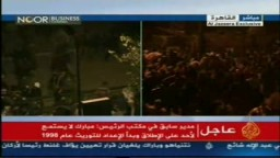 شهادة من مدير سابق بمكتب مبارك : هناك خطة لتفريق المتظاهرين