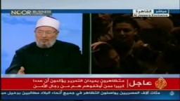د/ يوسف القرضاوى : يدعوا الشعب المصرى للذهاب لميدان التحرير والوقوف بجانب المتظاهرين