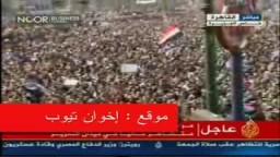 هتافات أكثر من مليون متظاهر بميدان التحرير بعد صلاة الجمعة (ارحل يا مبارك) .. جمعة الرحيل