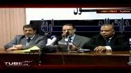مؤتمر جماعة الإخوان المسلمين عن الأحداث الجارية .. الجزء الأول