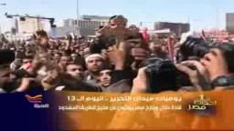 من ميدان التحرير - أقباط ومسلمون يتّحدون ضد نظام مبارك