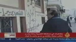 مظاهرات محافظة الغربية فى اليوم الرابع عشر للثورة للمطالبة برحيل مبارك