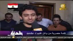 اول لقاء مع الناشط وائل غنيم عقب الافراج عنه