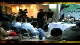 حصرياً .. مؤتمر جماعة الإخوان حول تطورات الأحداث فى مصر .. الجزء الأول