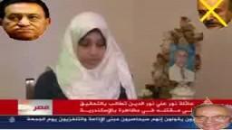 عائلة الشهيد نور علي نور- من شهداء الحرية- تطالب برحيل مبارك