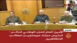 بيان رقم -1-للجيش المصري عن الثورة المصرية