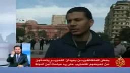 متظاهرون يحكون تعذيب أمن الدولة لهم في الاعتقالات