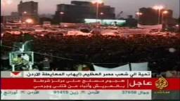 وأخيراً يتنحى مبارك عن منصبة رئيسا لمصر
