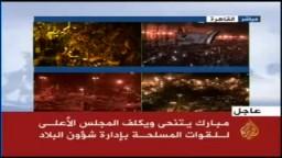 الاحتفالات تعم مصر بسقوط نظام حسنى مبارك
