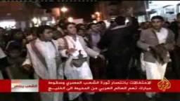 العالم العربي من المحيط إلى الخليج يحتفل بسقوط مبارك