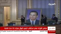 ازاله صوره مبارك من مجلس الوزراء