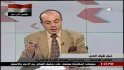فضيحة نبيل شرف الدين على الفضائية المصرية وإنتقادة للثورة