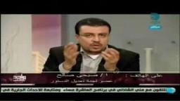 اتصال هاتفى مع الأستاذ صبحى صالح عضو لجنة تعديل الدستور المصرى