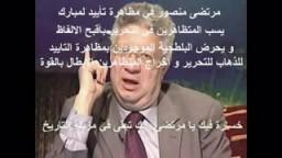 تورط مرتضى منصور في احداث الاعتداء على متظاهرى التحرير