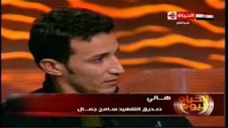حوار مع أسر شهداء الثورة المصرية ..2