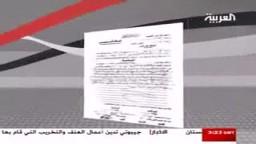 تقريرعن  دعاوى الفساد في مصر ضد وزير العدل