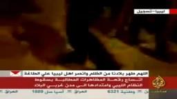 اتساع رقعة المظاهرات المطالبة بسقوط النظام الليبى