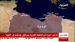 الثوار في ليبيا يسيطروا على مدن و بعض وحدات الجيش معهم