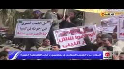 مظاهرات الاسكندرية للتضامن مع ليبيا