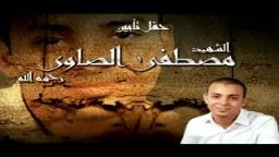 حصرياً .. حفل تأبين الشهيد مصطفى الصاوى : شهداء ثورة 25 يناير .. 11