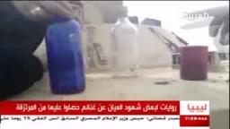 روايات شهود عيان تؤكد استخدام القذافي لمرتزقة أفارقه