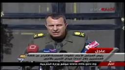 بيان من المجلس الأعلى للقوات المسلحة 26 فبراير