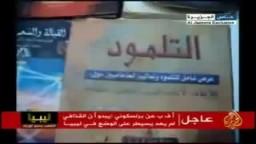 وجود كتب سحرية و شعوذة وتلمود في قصر القذافي