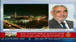د/ عبد المنعم أبو الفتوح .. وتعليق على قرار الإفراج عن الشاطر ومالك ودعوة إلى تفكيك جهاز أمن الدولة