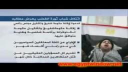 مطالب شباب الثورة المصرية للمجلس العسكرى