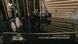 قصيدة جديدة للشاعر جمال بخيت .. الواد كبروباع ابوه