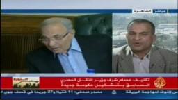 إقالة حكومة شفيق وتكليف الدكتور عصام شرف بتشكيل حكومة جديدة