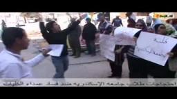 طلاب جامعه الاسكندرية يحتجون ضد فساد اداره الجامعه