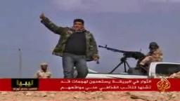 الثوار في البريقة يستعدون لكتائب القذافي