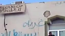غريان في أيدي الثوار ورفع علم الإستقلال ليبيا