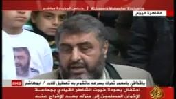 جزء من مقابلة قناة الجزيرة مباشر مع المهندس خيرت الشاطر