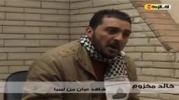 تفاصيل مذبحة ليبيا شاهد عيان من ليبيا