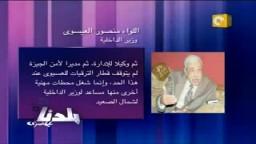 تعريف باللواء منصور العيسوي ورأيه في مسؤولية مبارك عن اطلاق النار