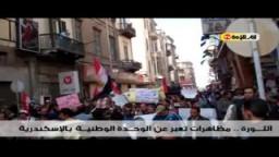 مظاهرات في الاسكندرية لتأكيد الوحدة الوطنية