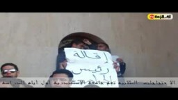 شاهد الاحتجاجات الطلابيه فى اول ايام الدراسه بالاسكندرية