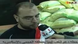 حملة دعم ليبا من إخوان العجمي