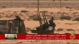 شاهد-- قوات القذافي تشن هجوم على بلدة الزوارة
