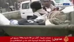 مجزرة صنعاء -ثورة اليمن