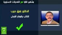 مشاهير قالوا نعم  للتعديلات الدستورية