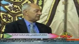 البسطويسي يعلن ترشحه للرئاسة